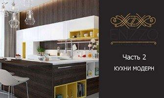 Новая коллекция фабрики ENZZO в каталоге 2018